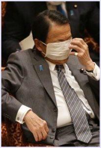 麻生太郎,麻生財務相,マスク,外す,鼻,画像