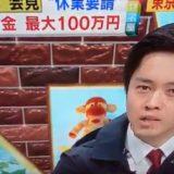 吉村知事,宮根誠司,コロナ税,動画,ミヤネ屋