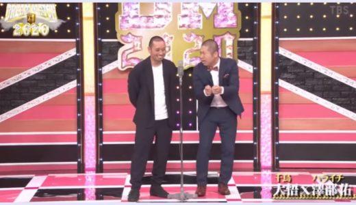 【ドリームマッチ動画】大悟&澤部佑の漫才!千鳥色・ハライチ色まぜこぜが新鮮〈2020〉