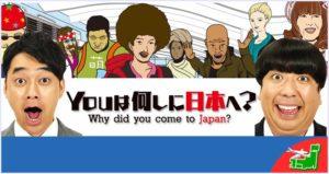 ボビー,オロゴン,逮捕,you,youは何しに日本へ,ナレーター,ナレーション,誰