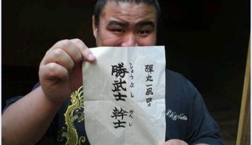 【動画】勝武士は初っ切りの名人!相撲の禁じ手を面白おかしく紹介し、笑いを届けていた