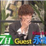 【A-Studio】永瀬廉の動画まとめ!玉森裕太とのエピソードが可愛すぎる!