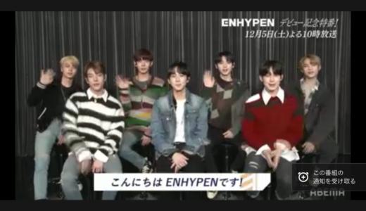 ENHYPEN(エンハイフン)エンハイプンデビュー記念特番『ENHYPEN DEBUT:DAY ONE』画像まとめや感想など