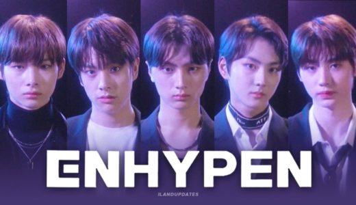 ENHYPEN(エンハイフン)が大みそかにBTSらとライブコンサート予定!期待の新人ENHYPEN(エンハイフン)とは?デビューはいつ?考察、まとめ