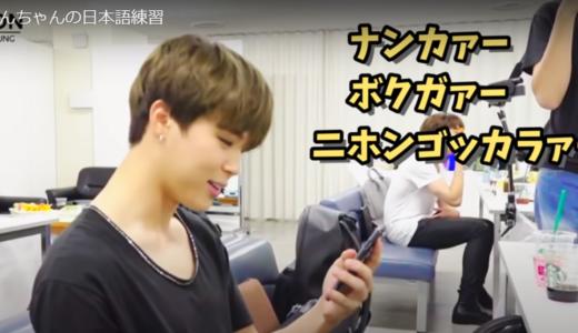 【動画】BTSパク・ジミンの日本語の練習が可愛すぎる!ジミンとキムナムジュン(RM)は大阪弁が好き?