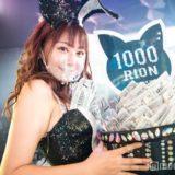 YouTuber(ユーチューバー)のヒカルがてんちむにショークラブで100万円の投げ銭をしてみた結果‥w