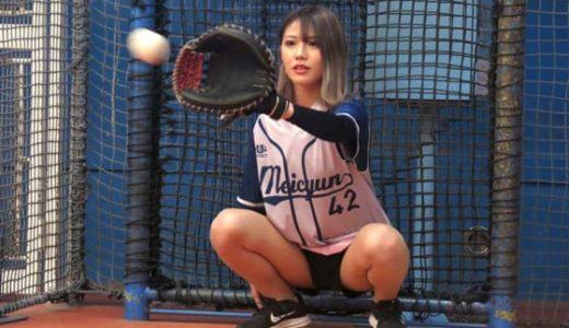 【ギネス記録!?】球速200キロをビタ止めするギャル!?野球女子めいちゅんが可愛くてすごくてやばい!
