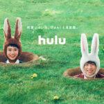 ファン歓喜!Hulu(フールー)の新CMで平野紫耀(ひらのしょう)と杉咲花(すぎさきはな)の『花晴れ』コンビが3年ぶりに復活!2人の現在の関係とこれまでの活躍まとめ