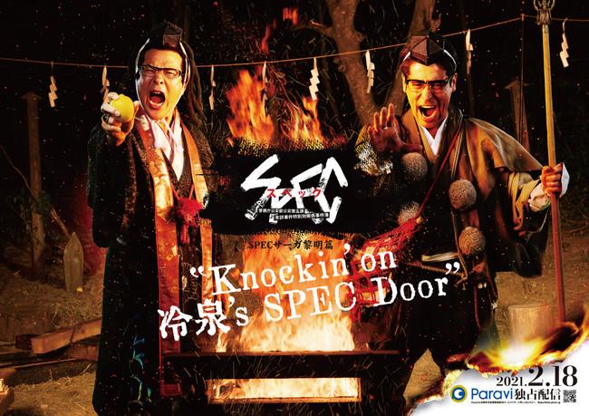 SPECサーガ黎明篇「Knockin'on 冷泉's SPEC Door」
