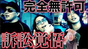 IMCいむちゃんねるとは?日直島田イジリも過激化。遂にCDまで発売の始末にw訴訟覚悟のDXPに日直島田は無反応?