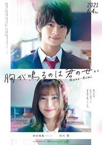 浮所飛貴(うきしょひだか)主演映画『胸が鳴るのは君のせい』の主題歌が美少年に決定!デビュー間近との噂は本当?