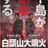 韓国映画「白頭山(ペクトゥサン)大噴火」の魅力とは? 出演者(キャスト)情報や原作、あらすじ(ストーリー)、考察まで徹底的にご紹介します!無料動画の視聴方法も!
