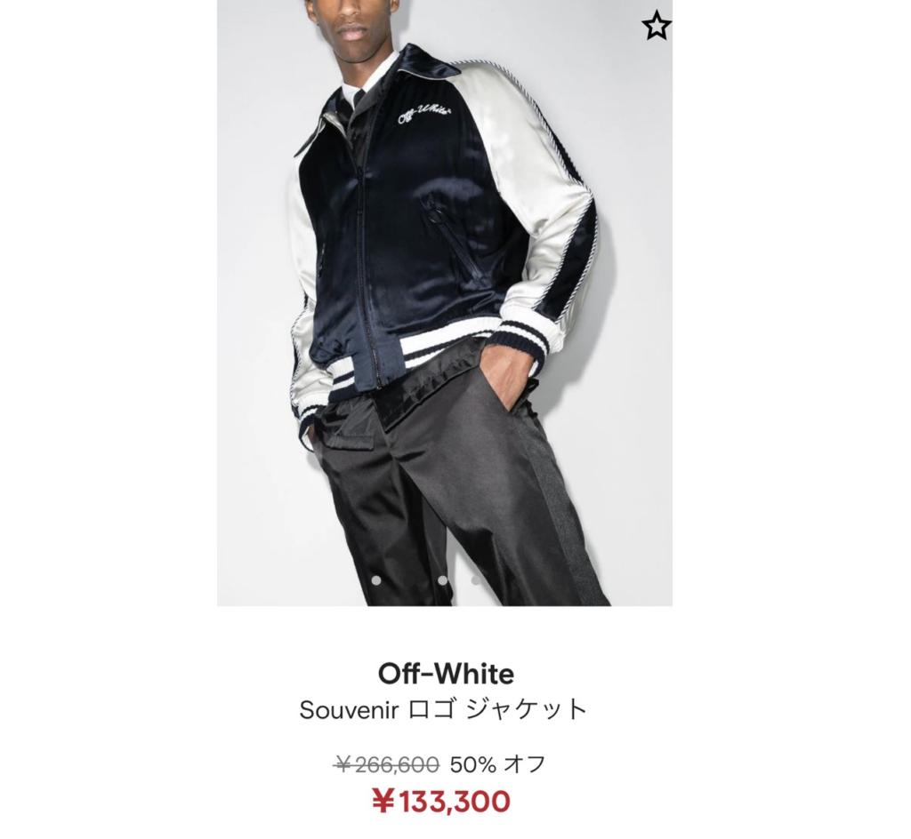 Off-White(オフホワイト)スカジャンジャケット