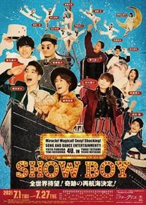 ミュージカル『SHOW BOY』