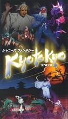 『ジャニーズ・ファンタジーKYO TO KYO』
