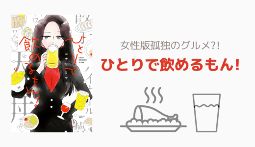 「凪のお暇」や「珈琲いかがでしょう」など、作品がドラマ化になる度に注目される、コナミリサトさんの短編漫画「ひとりで飲めるもん!」をご紹介します。