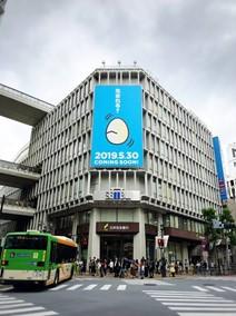 ジャニーズショップ西武渋谷
