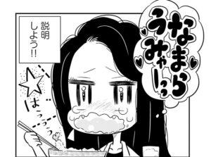 主人公 紅河メイ(28)