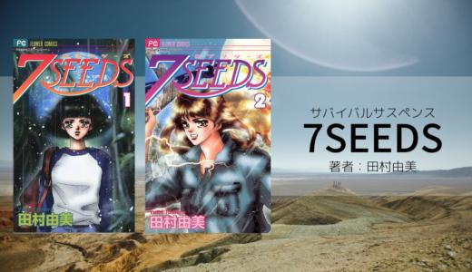 7SEEDS(セブンシーズ)のあらすじ・見どころ・キャクター・ネタバレ注意!漫画(マンガ)を無料試し読みできる方法!