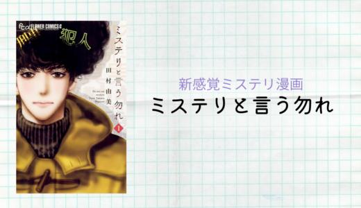 田村由美によるミステリ漫画『ミステリと言う勿れ』のドラマ化・見どころ・登場人物・漫画(マンガ)の無料試し読みできる方法!