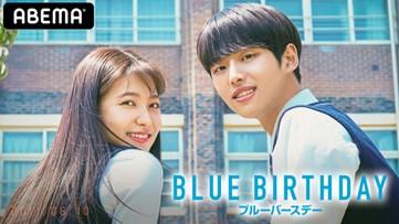 『愛の不時着』プロデューサーの最新作『ブルーバースデー』が放送決定!今見ておきたい話題の韓国ドラマも紹介!