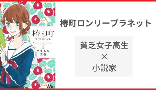 貧乏女子高生×小説家の歳の差恋愛物語『椿町ロンリープラネット』見どころや無料試し読み方法!