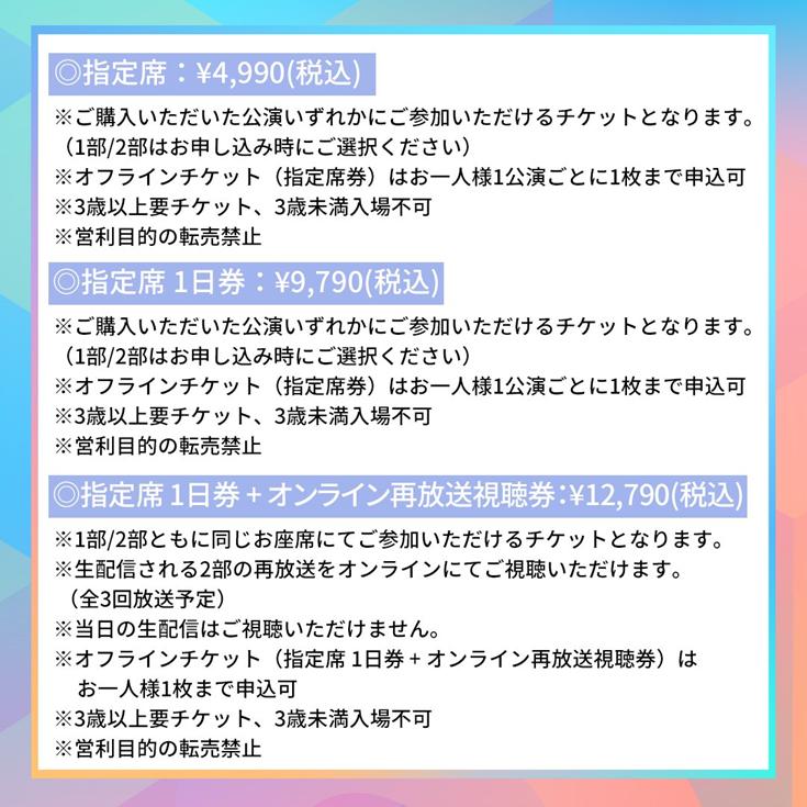 JO1メンバーシップ会員の入会方法