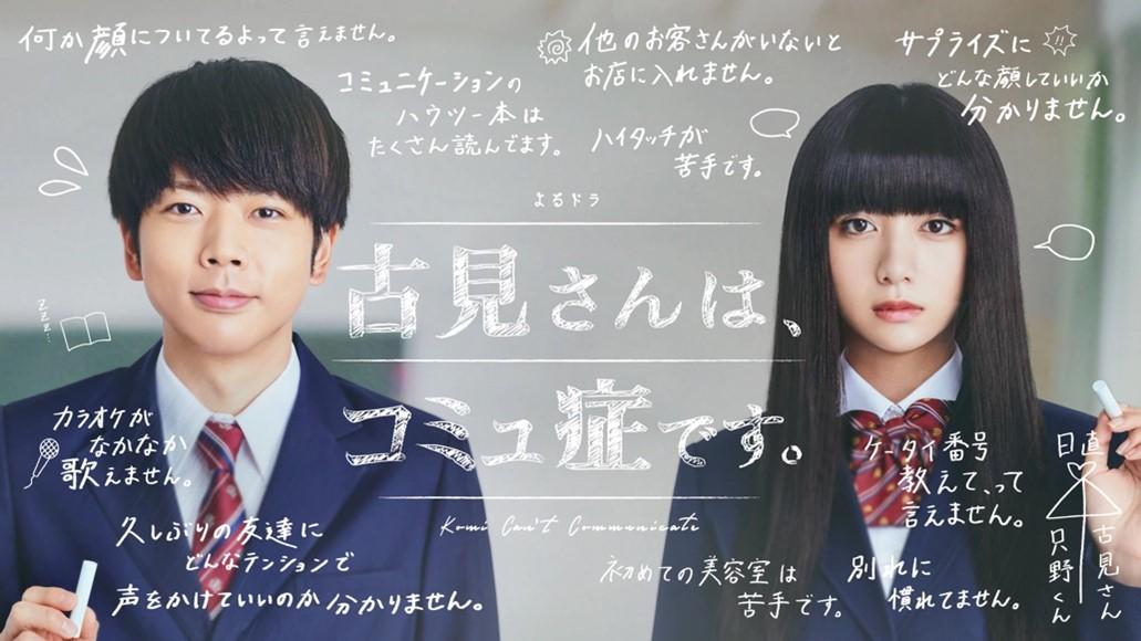 NEWS増田が高校生役に挑戦!『古見さんは、コミュ症です。』