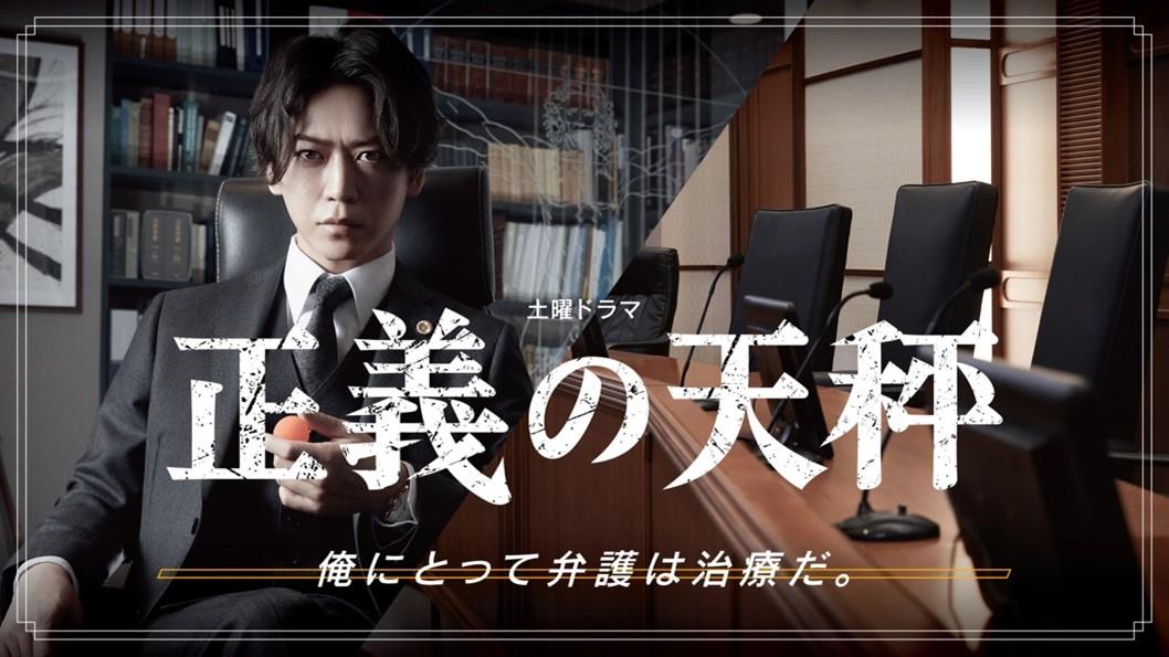 NHK総合で放送のドラマ『正義の天秤』