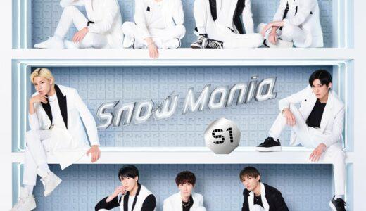 日本一CDが売れるグループSnow Manがまたもや快挙達成!是非聞いておきたいおすすめ曲を紹介&5thシングル速報も!